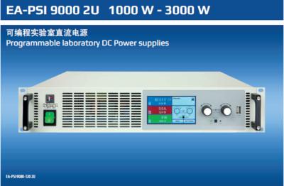 德国电压_上海极率代理德国EA 可编程直流稳压电源